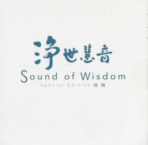浄世慧音 Sound of Wisdom [パーリ語、梵語、中国語] イミー・ウーイ
