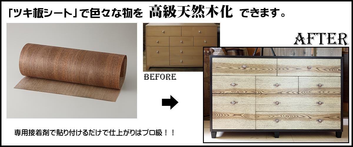 貼り付け簡単。天然木ツキ板(突き板)シートを1枚から通販。ツキ板シート専門店