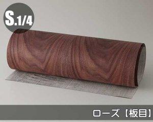 天然木のツキ板シート【ローズ板目】(Sサイズ)0.3ミリ厚Normalタイプ(和紙貼り/糊なし)