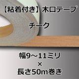 【粘着付き】天然木の木口テープ「チーク」幅9〜11ミリ×50m巻き(エッジテープ/ツキ板)