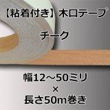 【粘着付き】天然木の木口テープ「チーク」幅12〜50ミリ×50m巻き(エッジテープ/ツキ板)