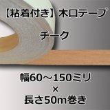 【粘着付き】天然木の木口テープ「チーク」幅60〜150ミリ×50m巻き(エッジテープ/ツキ板)