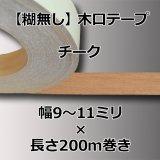 【糊無し】天然木の木口テープ「チーク」幅9〜11ミリ×200m巻き(エッジテープ/ツキ板)