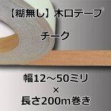 【糊無し】天然木の木口テープ「チーク」幅12〜50ミリ×200m巻き(エッジテープ/ツキ板)