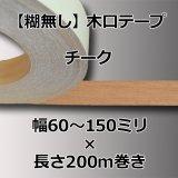 【糊無し】天然木の木口テープ「チーク」幅60〜150ミリ×200m巻き(エッジテープ/ツキ板)
