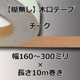 【糊無し】天然木の木口テープ「チーク」幅160〜300ミリ×10m巻き(エッジテープ/ツキ板)
