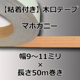 【粘着付き】天然木の木口テープ「マホガニー」幅9〜11ミリ×50m巻き(エッジテープ/ツキ板)
