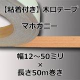 【粘着付き】天然木の木口テープ「マホガニー」幅12〜50ミリ×50m巻き(エッジテープ/ツキ板)