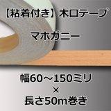 【粘着付き】天然木の木口テープ「マホガニー」幅60〜150ミリ×50m巻き(エッジテープ/ツキ板)