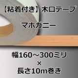 【粘着付き】天然木の木口テープ「マホガニー」幅160〜300ミリ×10m巻き(エッジテープ/ツキ板)