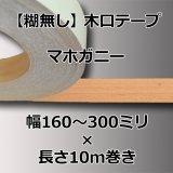 【糊無し】天然木の木口テープ「マホガニー」幅160〜300ミリ×10m巻き(エッジテープ/ツキ板)