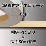 【粘着付き】天然木の木口テープ「シナ」幅9〜11ミリ×50m巻き(エッジテープ/ツキ板)