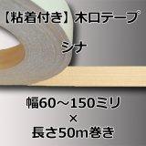 【粘着付き】天然木の木口テープ「シナ」幅60〜150ミリ×50m巻き(エッジテープ/ツキ板)