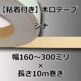 【粘着付き】天然木の木口テープ「シナ」幅160〜300ミリ×10m巻き(エッジテープ/ツキ板)