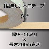 【糊無し】天然木の木口テープ「シナ」幅9〜11ミリ×200m巻き(エッジテープ/ツキ板)