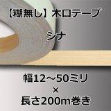 【糊無し】天然木の木口テープ「シナ」幅12〜50ミリ×200m巻き(エッジテープ/ツキ板)