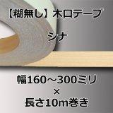 【糊無し】天然木の木口テープ「シナ」幅160〜300ミリ×10m巻き(エッジテープ/ツキ板)