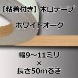 【粘着付き】天然木の木口テープ「Wオーク」幅9〜11ミリ×50m巻き(エッジテープ/ツキ板)
