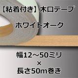 【粘着付き】天然木の木口テープ「Wオーク」幅12〜50ミリ×50m巻き(エッジテープ/ツキ板)