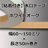 【粘着付き】天然木の木口テープ「Wオーク」幅60〜150ミリ×50m巻き(エッジテープ/ツキ板)