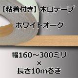 【粘着付き】天然木の木口テープ「Wオーク」幅160〜300ミリ×10m巻き(エッジテープ/ツキ板)