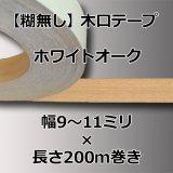【糊無し】天然木の木口テープ「Wオーク」幅9〜11ミリ×200m巻き(エッジテープ/ツキ板)