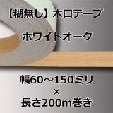 【糊無し】天然木の木口テープ「Wオーク」幅60〜150ミリ×200m巻き(エッジテープ/ツキ板)