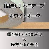 【糊無し】天然木の木口テープ「Wオーク」幅160〜300ミリ×10m巻き(エッジテープ/ツキ板)
