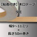 【粘着付き】天然木の木口テープ「タモ」幅9〜11ミリ×50m巻き(エッジテープ/ツキ板)