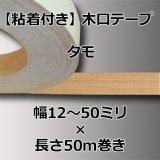 【粘着付き】天然木の木口テープ「タモ」幅12〜50ミリ×50m巻き(エッジテープ/ツキ板)