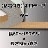 【粘着付き】天然木の木口テープ「タモ」幅60〜150ミリ×50m巻き(エッジテープ/ツキ板)