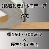 【粘着付き】天然木の木口テープ「タモ」幅160〜300ミリ×10m巻き(エッジテープ/ツキ板)