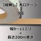 【糊無し】天然木の木口テープ「タモ」幅9〜11ミリ×200m巻き(エッジテープ/ツキ板)