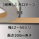 【糊無し】天然木の木口テープ「タモ」幅12〜50ミリ×200m巻き(エッジテープ/ツキ板)