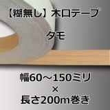 【糊無し】天然木の木口テープ「タモ」幅60〜150ミリ×200m巻き(エッジテープ/ツキ板)