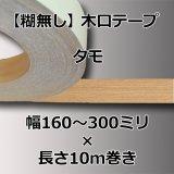 【糊無し】天然木の木口テープ「タモ」幅160〜300ミリ×10m巻き(エッジテープ/ツキ板)