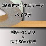 【粘着付き】天然木の木口テープ「ベイマツ」幅9〜11ミリ×50m巻き(エッジテープ/ツキ板)