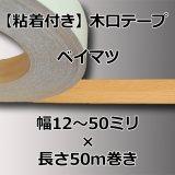 【粘着付き】天然木の木口テープ「ベイマツ」幅12〜50ミリ×50m巻き(エッジテープ/ツキ板)