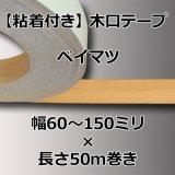 【粘着付き】天然木の木口テープ「ベイマツ」幅60〜150ミリ×50m巻き(エッジテープ/ツキ板)