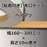 【粘着付き】天然木の木口テープ「ベイマツ」幅160〜300ミリ×10m巻き(エッジテープ/ツキ板)