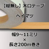 【糊無し】天然木の木口テープ「ベイマツ」幅9〜11ミリ×200m巻き(エッジテープ/ツキ板)
