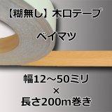【糊無し】天然木の木口テープ「ベイマツ」幅12〜50ミリ×200m巻き(エッジテープ/ツキ板)