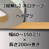 【糊無し】天然木の木口テープ「ベイマツ」幅60〜150ミリ×200m巻き(エッジテープ/ツキ板)
