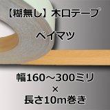【糊無し】天然木の木口テープ「ベイマツ」幅160〜300ミリ×10m巻き(エッジテープ/ツキ板)