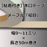 【粘着付き】天然木の木口テープ「Hメープル柾目」幅9〜11ミリ×50m巻き(エッジテープ/ツキ板)
