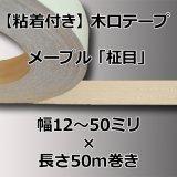 【粘着付き】天然木の木口テープ「Hメープル柾目」幅12〜50ミリ×50m巻き(エッジテープ/ツキ板)