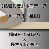 【粘着付き】天然木の木口テープ「Hメープル柾目」幅60〜150ミリ×50m巻き(エッジテープ/ツキ板)