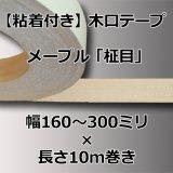 【粘着付き】天然木の木口テープ「Hメープル柾目」幅160〜300ミリ×10m巻き(エッジテープ/ツキ板)