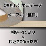 【糊無し】天然木の木口テープ「Hメープル柾目」幅9〜11ミリ×200m巻き(エッジテープ/ツキ板)