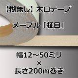 【糊無し】天然木の木口テープ「Hメープル柾目」幅12〜50ミリ×200m巻き(エッジテープ/ツキ板)